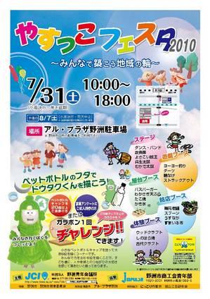 やすっこフェスタ2010.jpg
